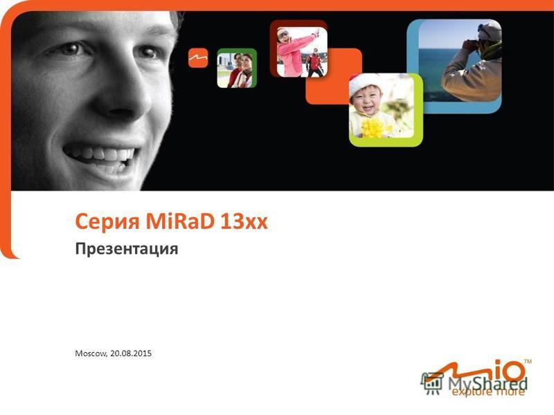 Moscow, 20.08.2015 Серия MiRaD 13xx Презентация