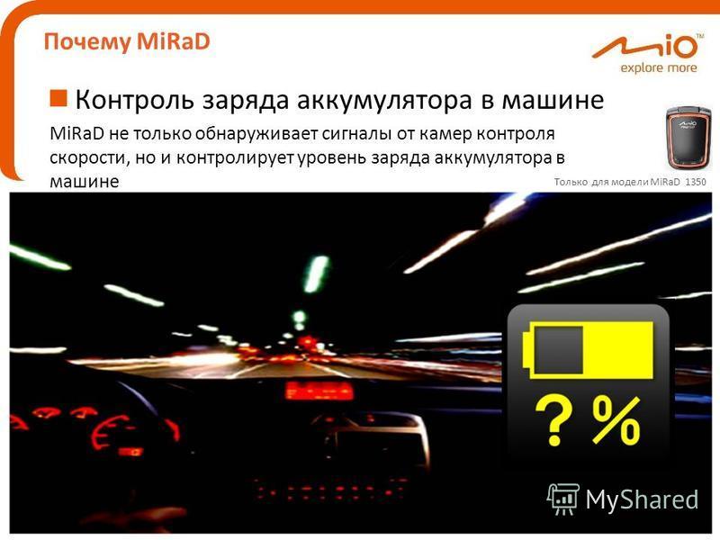 Почему MiRaD Контроль заряда аккумулятора в машине MiRaD не только обнаруживает сигналы от камер контроля скорости, но и контролирует уровень заряда аккумулятора в машине Только для модели MiRaD 1350