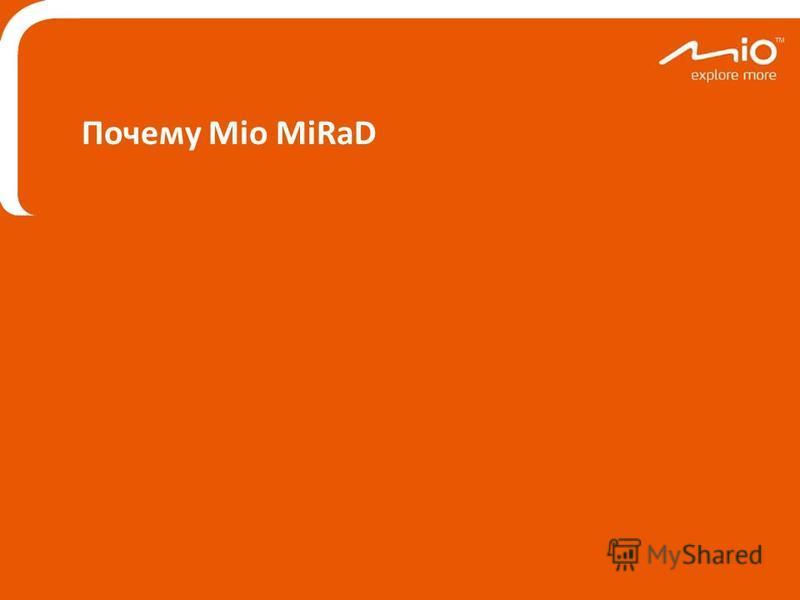 Почему Mio MiRaD