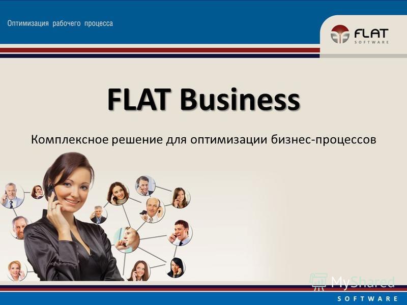 FLAT Business Комплексное решение для оптимизации бизнес-процессов