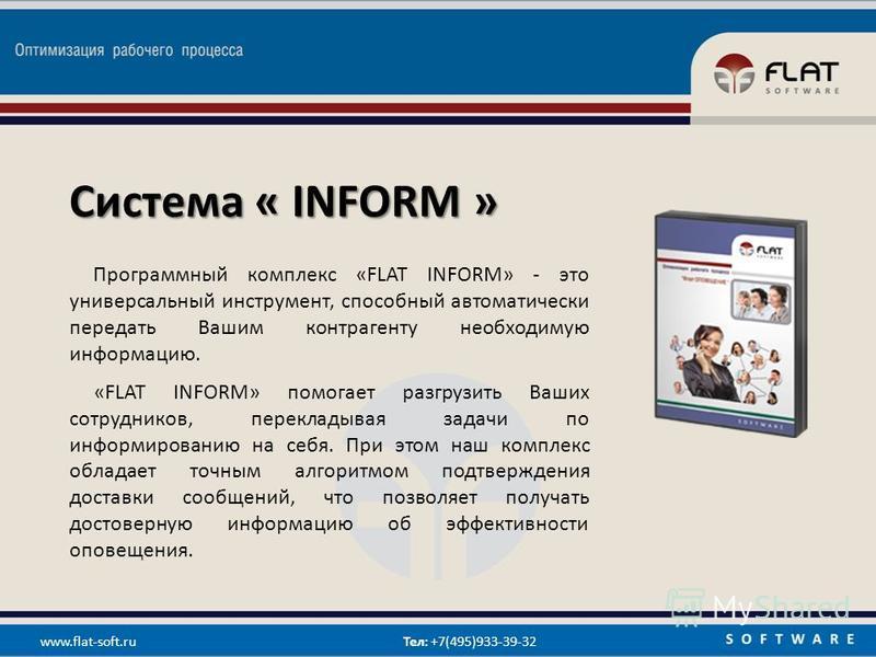 Система « INFORM » Программный комплекс «FLAT INFORM» - это универсальный инструмент, способный автоматически передать Вашим контрагенту необходимую информацию. «FLAT INFORM» помогает разгрузить Ваших сотрудников, перекладывая задачи по информировани