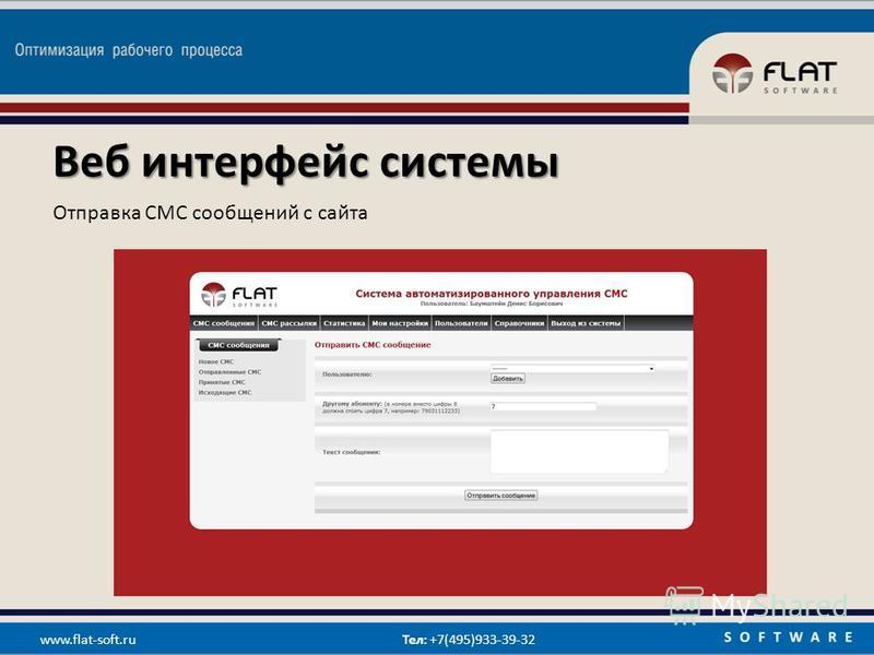 Веб интерфейс системы Отправка СМС сообщений с сайта www.flat-soft.ru Тел: +7(495)933-39-32
