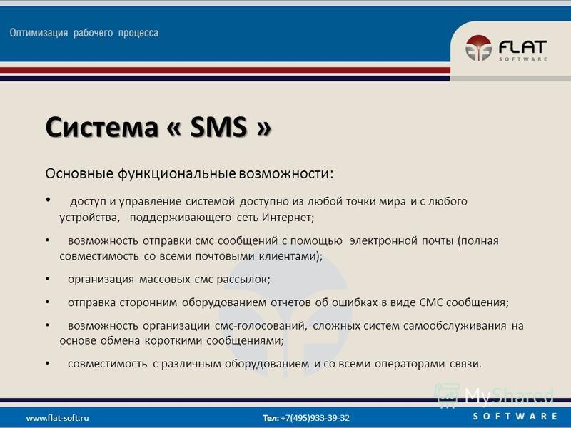 Система « SMS » Основные функциональные возможности: доступ и управление системой доступно из любой точки мира и с любого устройства, поддерживающего сеть Интернет; возможность отправки смс сообщений с помощью электронной почты (полная совместимость