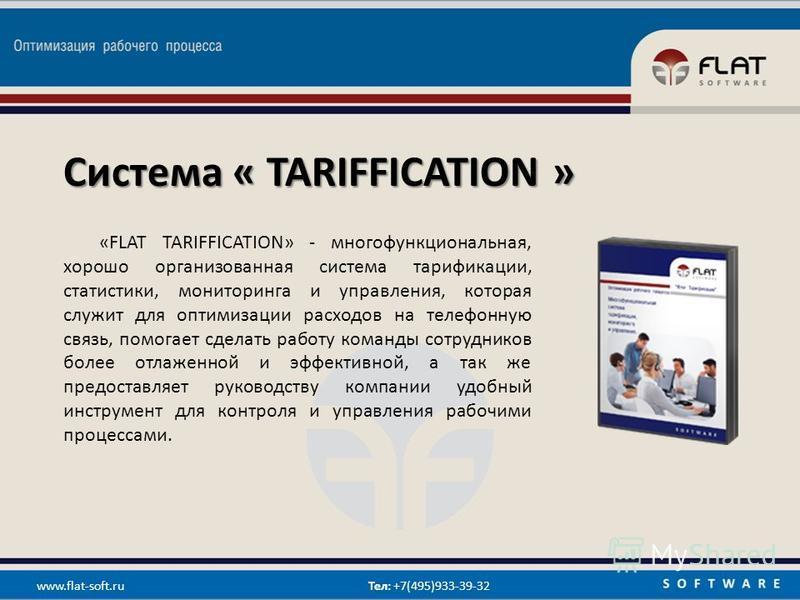 Система « TARIFFICATION » «FLAT TARIFFICATION» - многофункциональная, хорошо организованная система тарификации, статистики, мониторинга и управления, которая служит для оптимизации расходов на телефонную связь, помогает сделать работу команды сотруд