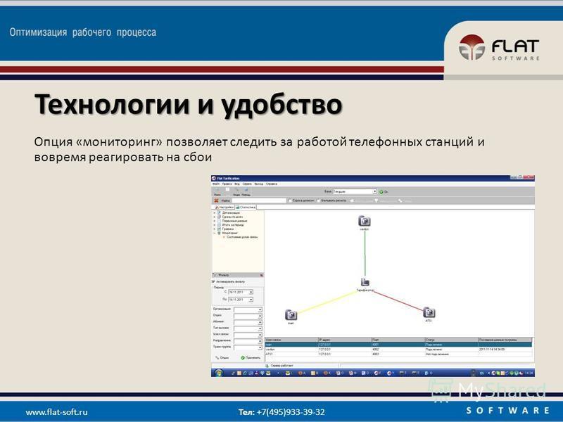 Технологии и удобство Опция «мониторинг» позволяет следить за работой телефонных станций и вовремя реагировать на сбои www.flat-soft.ru Тел: +7(495)933-39-32