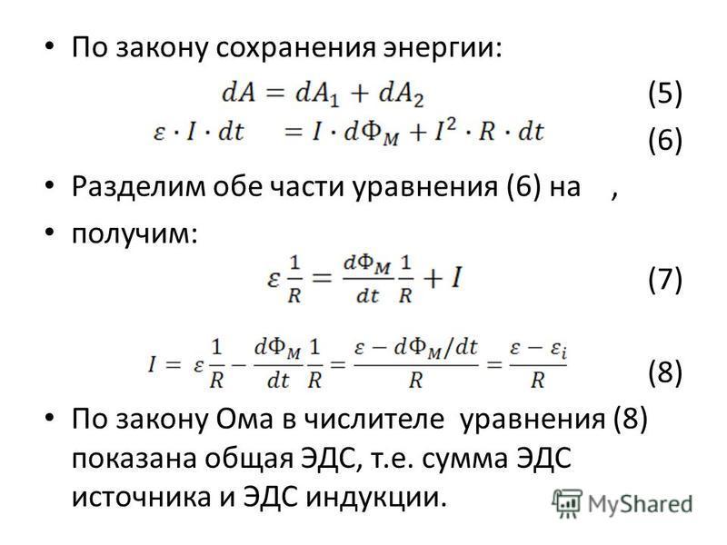 По закону сохранения энергии: (5) (6) Разделим обе части уравнения (6) на, получим: (7) (8) По закону Ома в числителе уравнения (8) показана общая ЭДС, т.е. сумма ЭДС источника и ЭДС индукции.