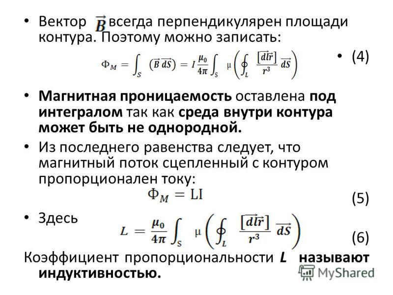 Вектор всегда перпендикулярен площади контура. Поэтому можно записать: (4) Магнитная проницаемость оставлена под интегралом так как среда внутри контура может быть не однородной. Из последнего равенства следует, что магнитный поток сцепленный с конту