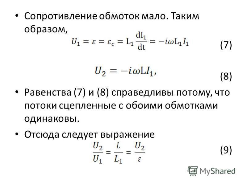 Сопротивление обмоток мало. Таким образом, (7) (8) Равенства (7) и (8) справедливы потому, что потоки сцепленные с обоими обмотками одинаковы. Отсюда следует выражение (9)
