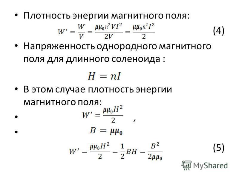 Плотность энергии магнитного поля: (4) Напряженность однородного магнитного поля для длинного соленоида : В этом случае плотность энергии магнитного поля:, (5)