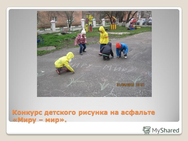 Конкурс детского рисунка на асфальте «Миру – мир».