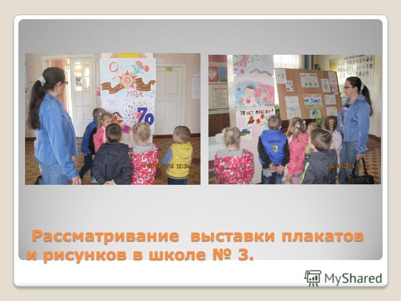 Рассматривание выставки плакатов и рисунков в школе 3. Рассматривание выставки плакатов и рисунков в школе 3.