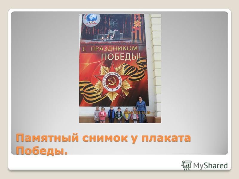 Памятный снимок у плаката Победы.