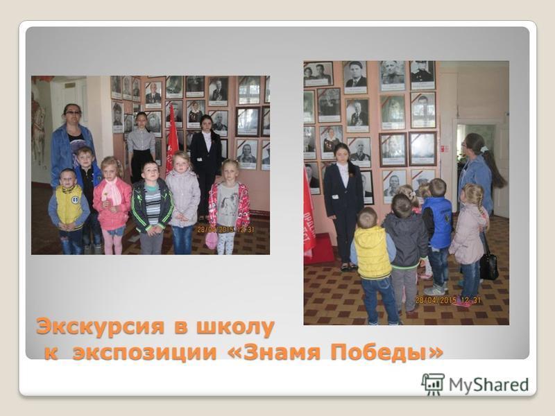 Экскурсия в школу к экспозиции «Знамя Победы»