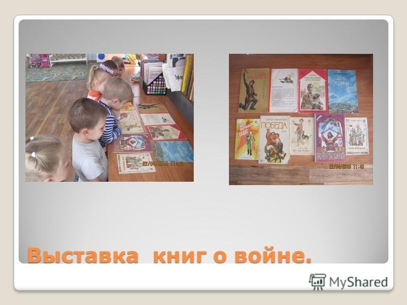 Выставка книг о войне.