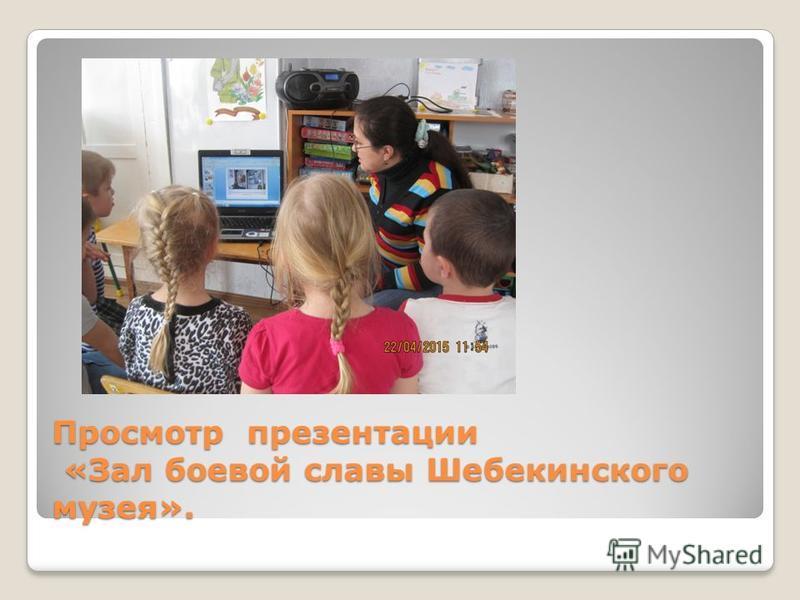Просмотр презентации «Зал боевой славы Шебекинского музея».