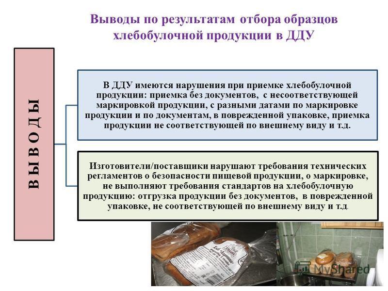 Выводы по результатам отбора образцов хлебобулочной продукции в ДДУ В Ы В О Д Ы В ДДУ имеются нарушения при приемке хлебобулочной продукции: приемка без документов, с несоответствующей маркировкой продукции, с разными датами по маркировке продукции и