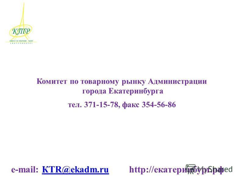Комитет по товарному рынку Администрации города Екатеринбурга e-mail: КТR@ekadm.ru http://екатеринбург.рфКТR@ekadm.ru тел. 371-15-78, факс 354-56-86