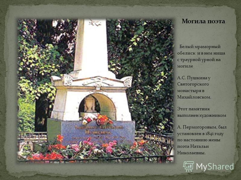Посмертный рисунок Дантес – убийца А.С.Пушкина