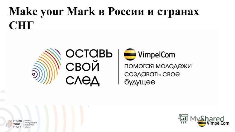 Make your Mark в России и странах СНГ