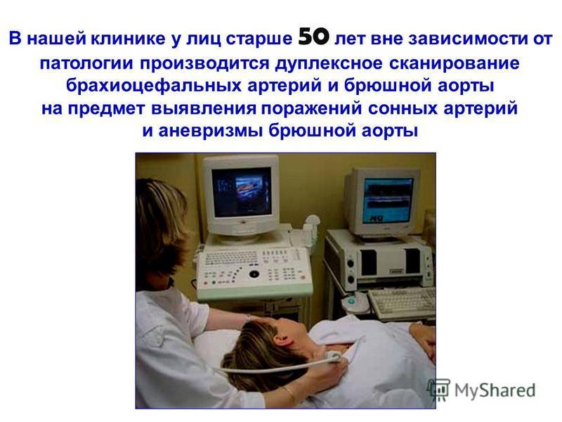 Неврологический статус Физикальный осмотр ЭХОКС Дуплексное сканирование КТ-ангиография или МР-ангиография Рентгеноконтрастная ангиография (по показаниям) Диагностический алгоритм обследования