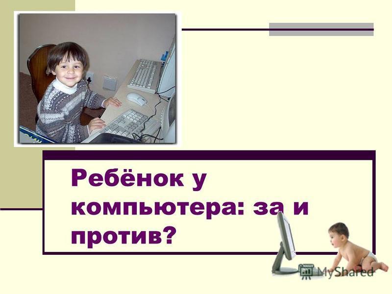 Ребёнок у компьютера: за и против?
