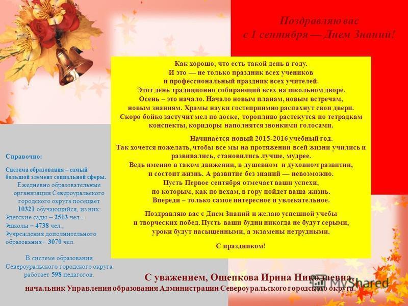 Поздравляю вас с 1 сентября Днем Знаний! Как хорошо, что есть такой день в году. И это не только праздник всех учеников и профессиональный праздник всех учителей. Этот день традиционно собирающий всех на школьном дворе. Осень – это начало. Начало нов