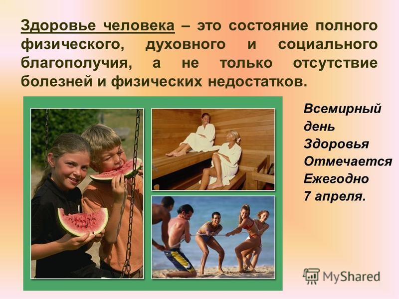 Всемирный день Здоровья Отмечается Ежегодно 7 апреля. Здоровье человека – это состояние полного физического, духовного и социального благополучия, а не только отсутствие болезней и физических недостатков.