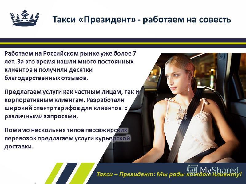 Такси «Президент» - работаем на совесть Такси – Президент: Мы рады каждом Клиенту!