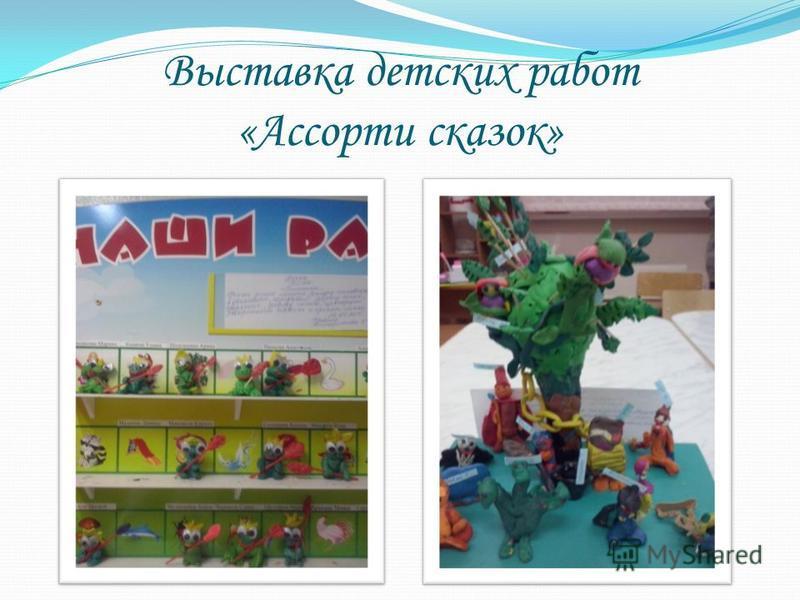 Выставка детских работ «Ассорти сказок»