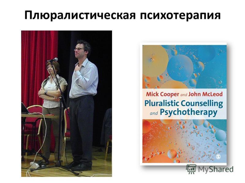 Плюралистическая психотерапия