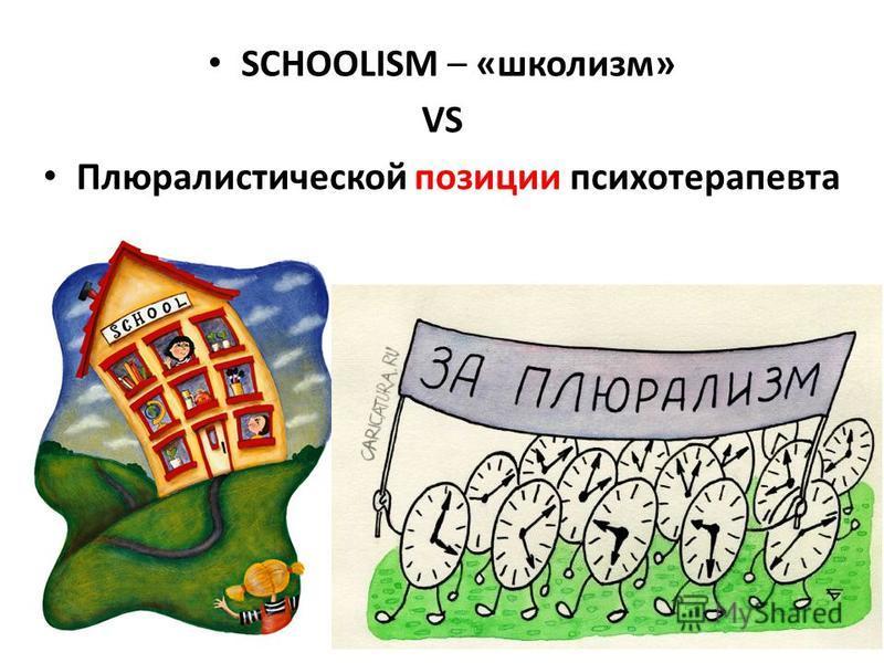 SCHOOLISM – «школизм» VS Плюралистической позиции психотерапевта