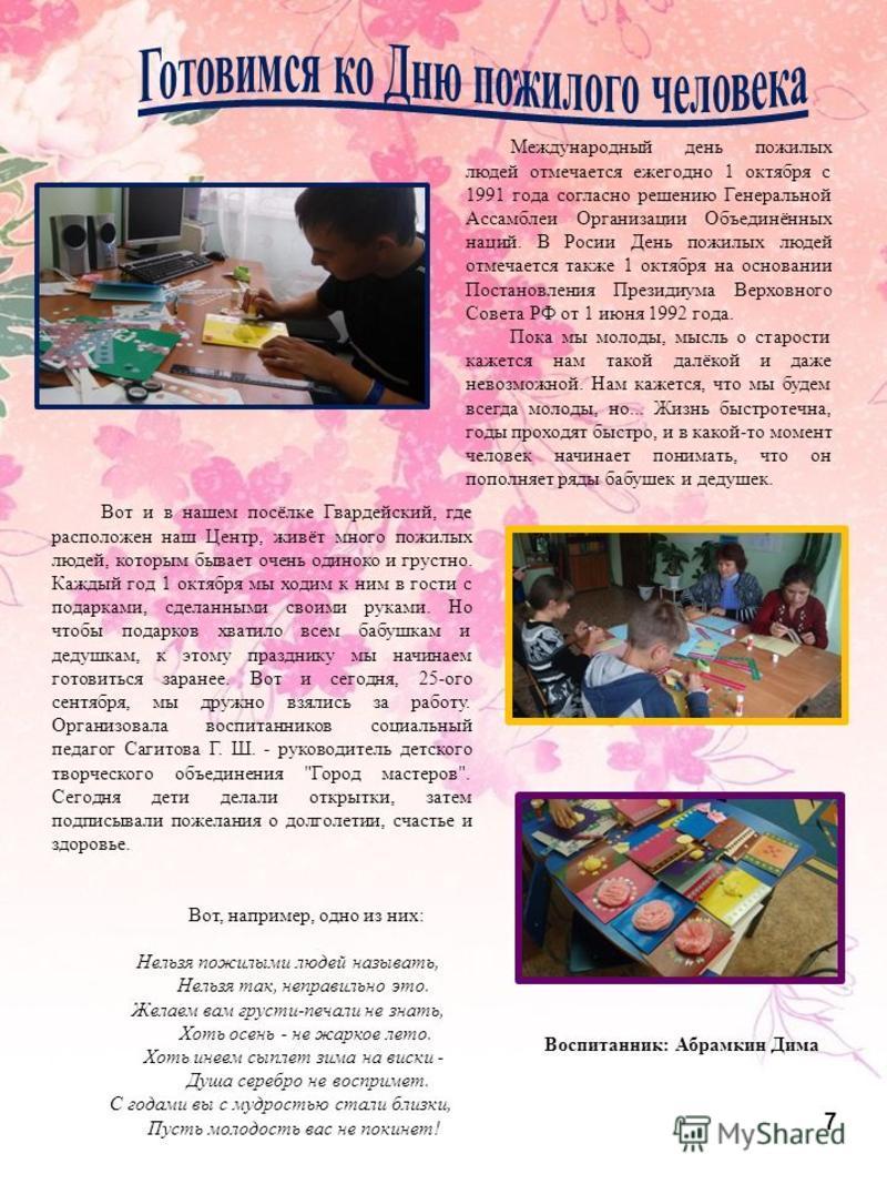 7 Международный день пожилых людей отмечается ежегодно 1 октября с 1991 года согласно решению Генеральной Ассамблеи Организации Объединённых наций. В Росии День пожилых людей отмечается также 1 октября на основании Постановления Президиума Верховного