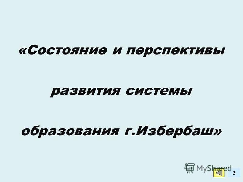 «Состояние и перспективы развития системы образования г.Избербаш» 2