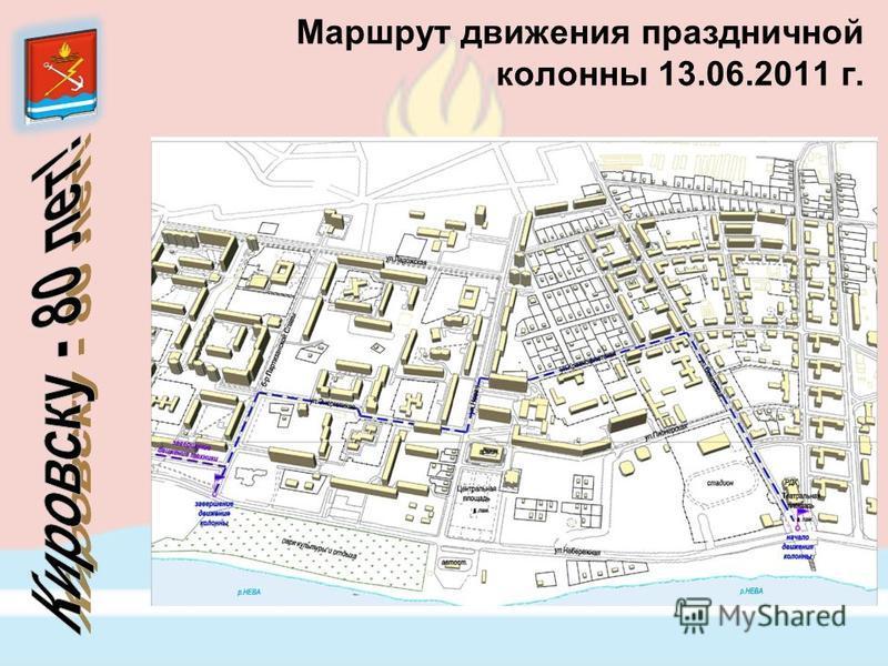 Маршрут движения праздничной колонны 13.06.2011 г.