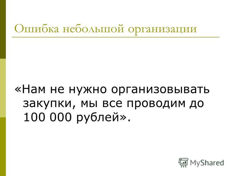 Ошибка небольшой организации «Нам не нужно организовывать закупки, мы все проводим до 100 000 рублей».