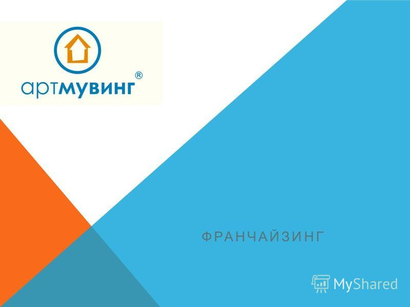 ФРАНЧАЙЗИНГ