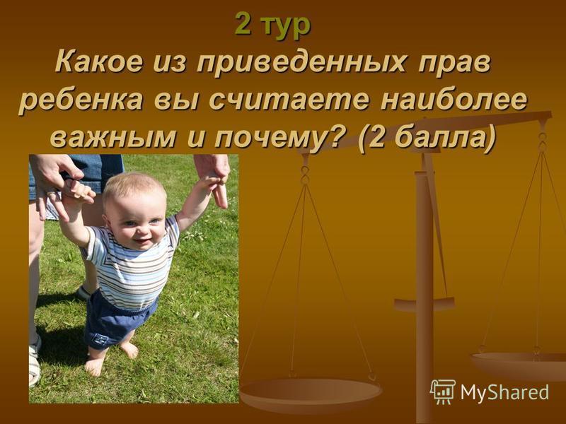 2 тур Какое из приведенных прав ребенка вы считаете наиболее важным и почему? (2 балла)