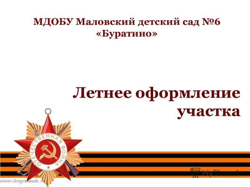 МДОБУ Маловский детский сад 6 «Буратино» Летнее оформление участка