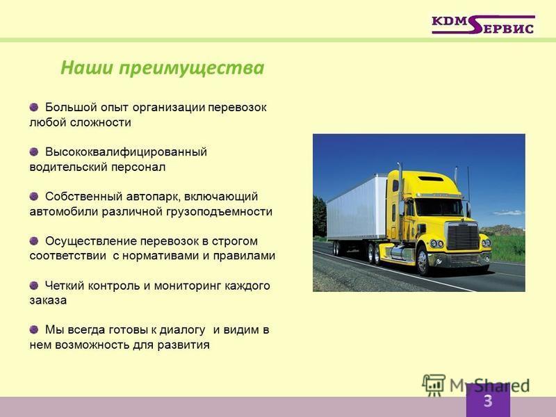 3 Наши преимущества Большой опыт организации перевозок любой сложности Высококвалифицированный водительский персонал Собственный автопарк, включающий автомобили различной грузоподъемности Осуществление перевозок в строгом соответствии с нормативами и