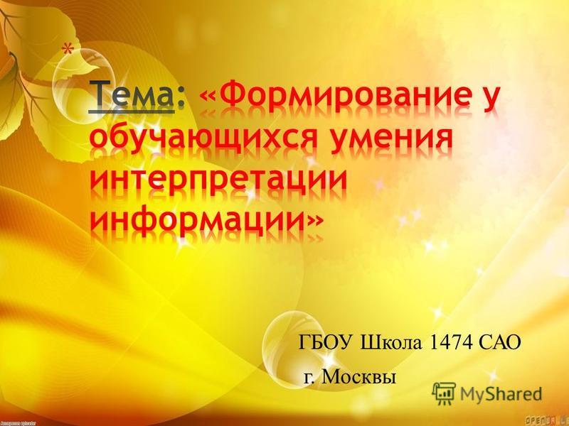 ГБОУ Школа 1474 САО г. Москвы