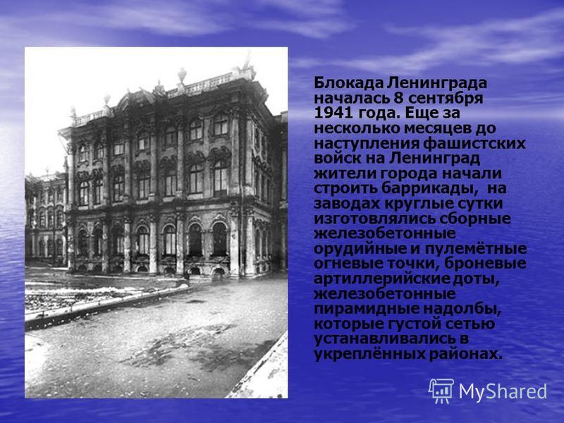 Блокада Ленинграда началась 8 сентября 1941 года. Еще за несколько месяцев до наступления фашистских войск на Ленинград жители города начали строить баррикады, на заводах круглые сутки изготовлялись сборные железобетонные орудийные и пулемётные огнев