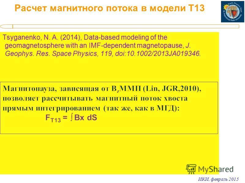 ИКИ, февраль 2015 Расчет магнитного потока в модели T13 Tsyganenko, N. A. (2014), Data-based modeling of the geomagnetosphere with an IMF-dependent magnetopause, J. Geophys. Res. Space Physics, 119, doi:10.1002/2013JA019346.