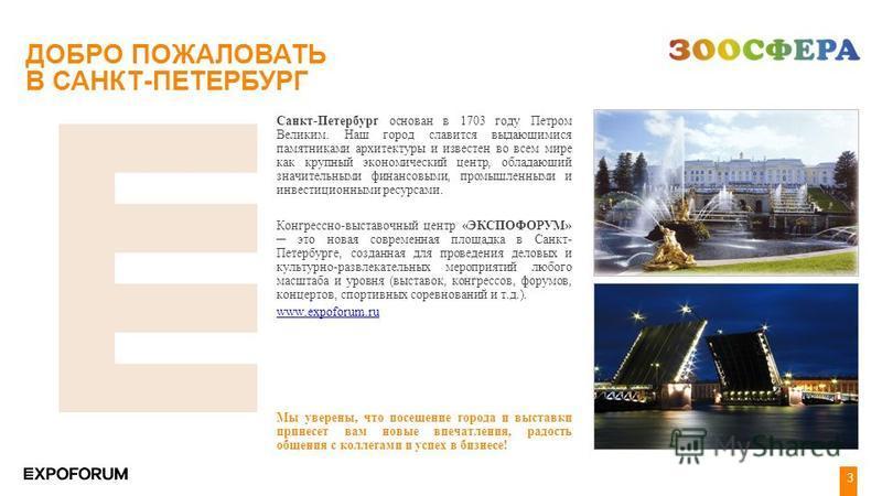4 19 ДОБРО ПОЖАЛОВАТЬ В САНКТ-ПЕТЕРБУРГ Санкт-Петербург основан в 1703 году Петром Великим. Наш город славится выдающимися памятниками архитектуры и известен во всем мире как крупный экономический центр, обладающий значительными финансовыми, промышле