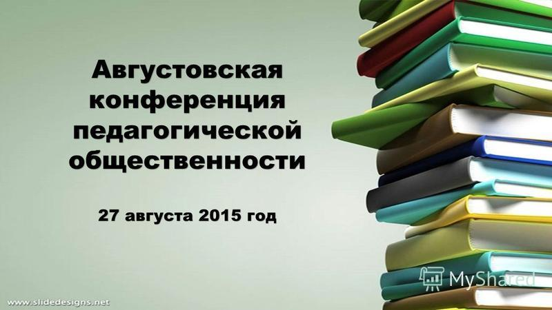 Августовская конференция педагогической общественности 27 августа 2015 год