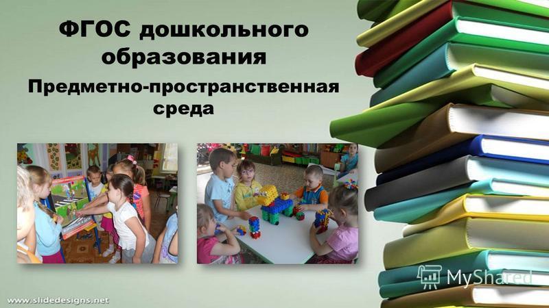 ФГОС дошкольного образования Предметно-пространственная среда