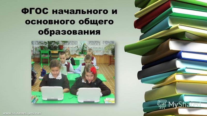 ФГОС начального и основного общего образования