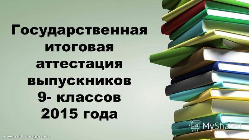 Государственная итоговая аттестация выпускников 9- классов 2015 года