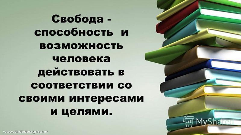 Свобода - способность и возможность человека действовать в соответствии со своими интересами и целями.