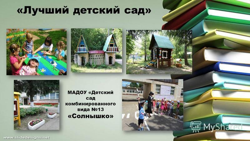 «Лучший детский сад» МАДОУ «Детский сад комбинированного вида 13 «Солнышко»