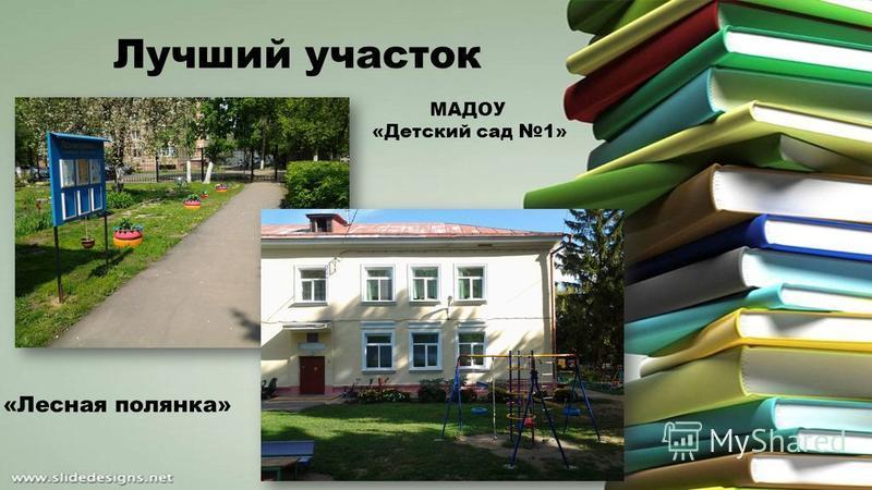 Лучший участок МАДОУ «Детский сад 1» «Лесная полянка»